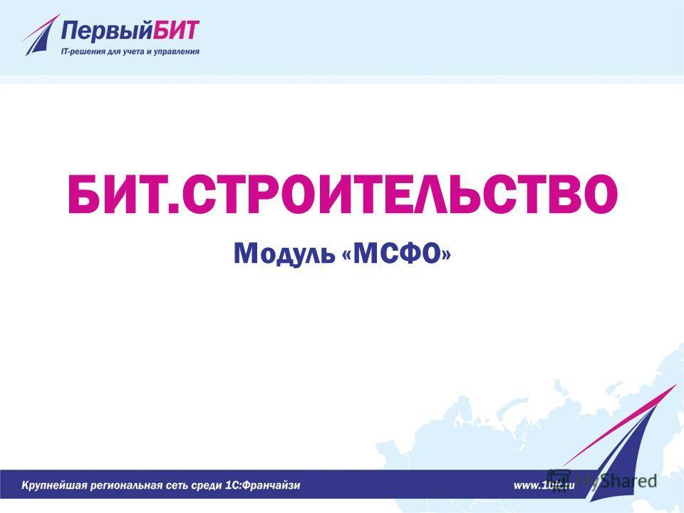 БИТ.СТРОИТЕЛЬСТВО Модуль «МСФО»