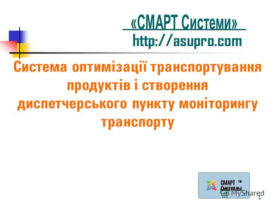 1 Система оптимізації транспортування продуктів і створення диспетчерського пункту моніторингу транспорту