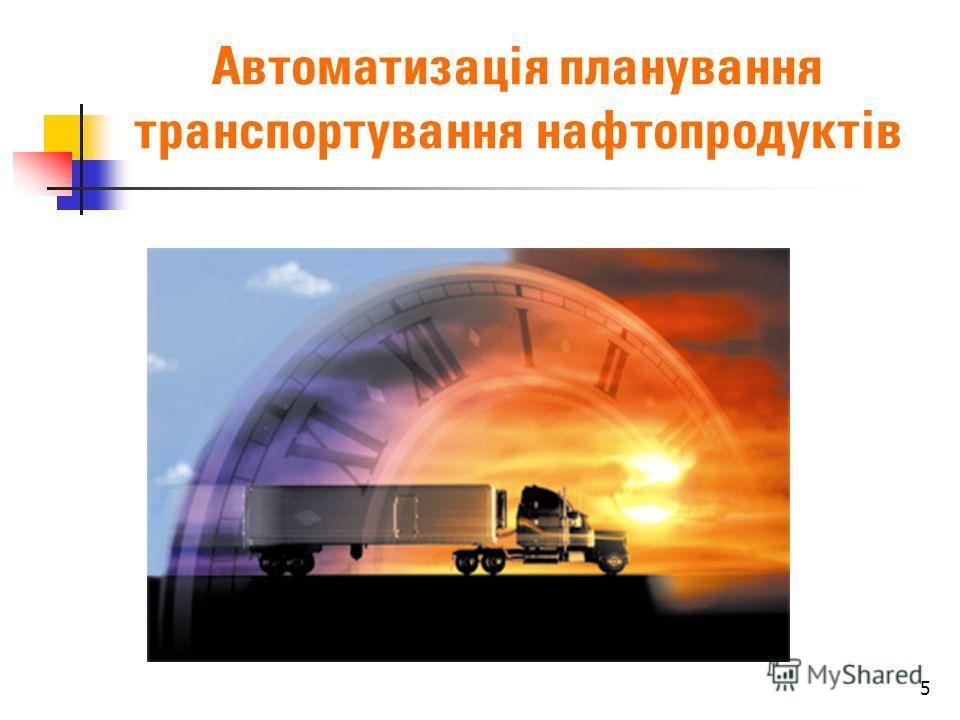 5 Автоматизація планування транспортування нафтопродуктів