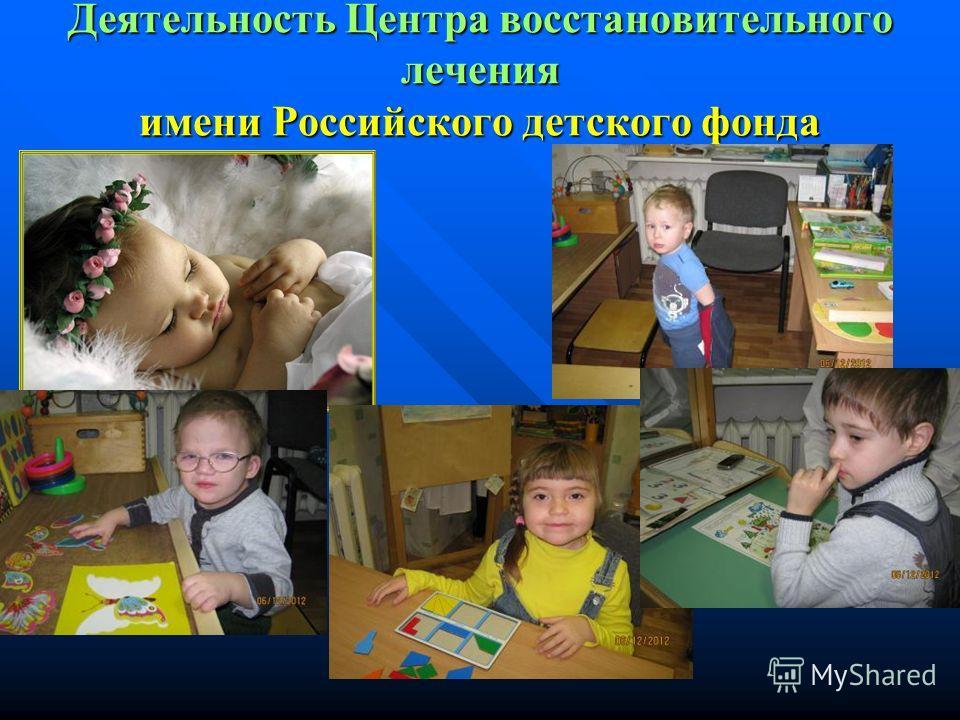 Деятельность Центра восстановительного лечения имени Российского детского фонда