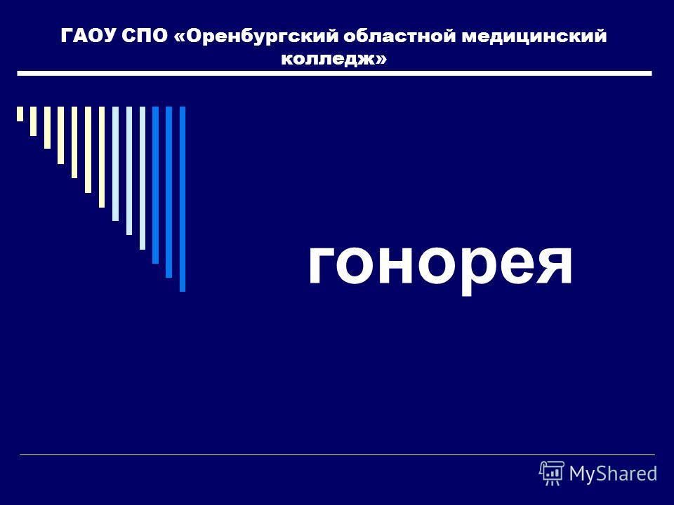 гонорея ГАОУ СПО «Оренбургский областной медицинский колледж»