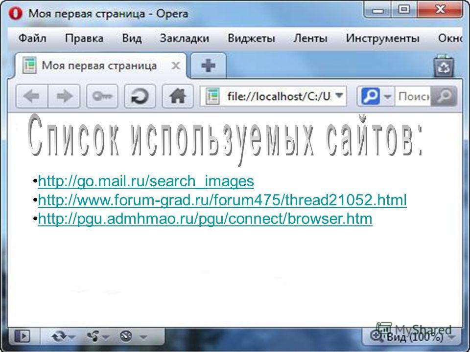 http://go.mail.ru/search_images http://www.forum-grad.ru/forum475/thread21052. html http://pgu.admhmao.ru/pgu/connect/browser.htm