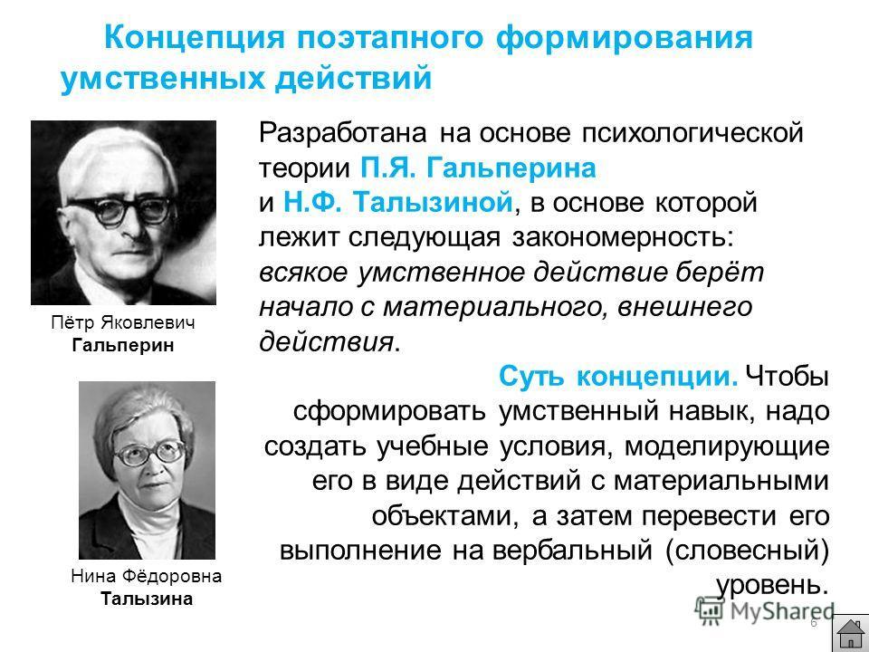 Разработана в 1960-е гг. научным коллективом под руководством психологов В.В. Давыдова и Д.Б. Эльконина также для начальной школы. Согласно этой концепции, школьник в процессе усвоения учебного материала движется от понимания конкретного образа к осо