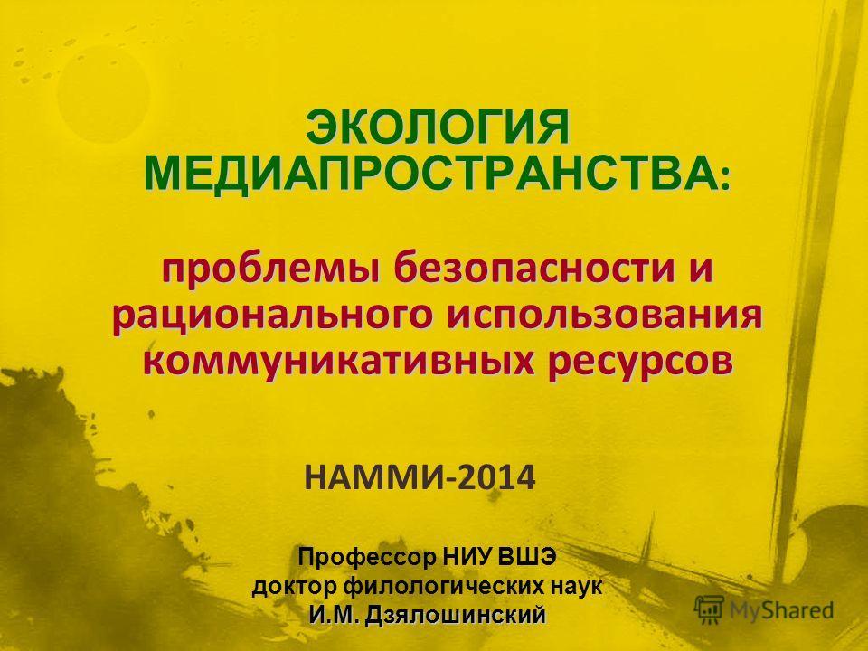НАММИ-2014 Профессор НИУ ВШЭ доктор филологических наук И.М. Дзялошинский