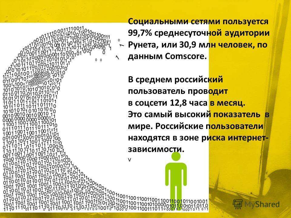Социальными сетями пользуется 99,7% среднесуточной аудитории Рунета, или 30,9 млн человек, по данным Comscore. В среднем российский пользователь проводит в соцсети 12,8 часа в месяц. Это самый высокий показатель в мире. Российские пользователи находя