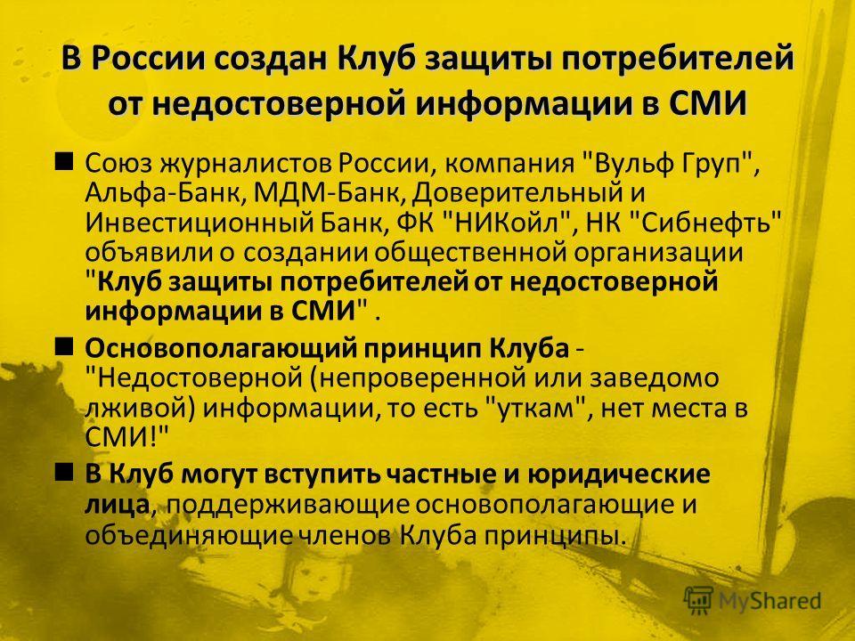 Союз журналистов России, компания