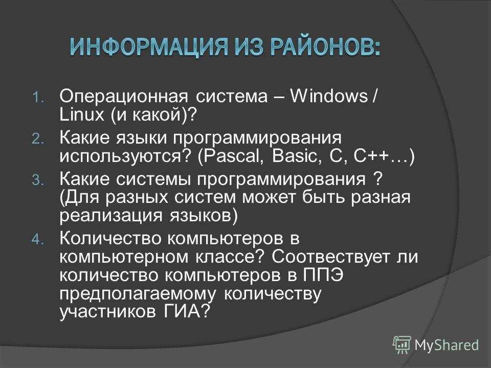 1. Операционная система – Windows / Linux (и какой)? 2. Какие языки программирования используются? (Pascal, Basic, C, C++…) 3. Какие системы программирования ? (Для разных систем может быть разная реализация языков) 4. Количество компьютеров в компью