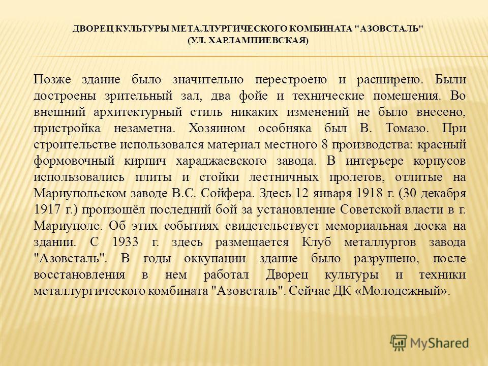 ДВОРЕЦ КУЛЬТУРЫ МЕТАЛЛУРГИЧЕСКОГО КОМБИНАТА