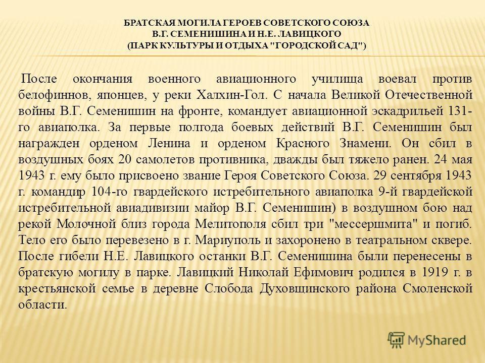 БРАТСКАЯ МОГИЛА ГЕРОЕВ СОВЕТСКОГО СОЮЗА В.Г. СЕМЕНИШИНА И Н.Е. ЛАВИЦКОГО (ПАРК КУЛЬТУРЫ И ОТДЫХА