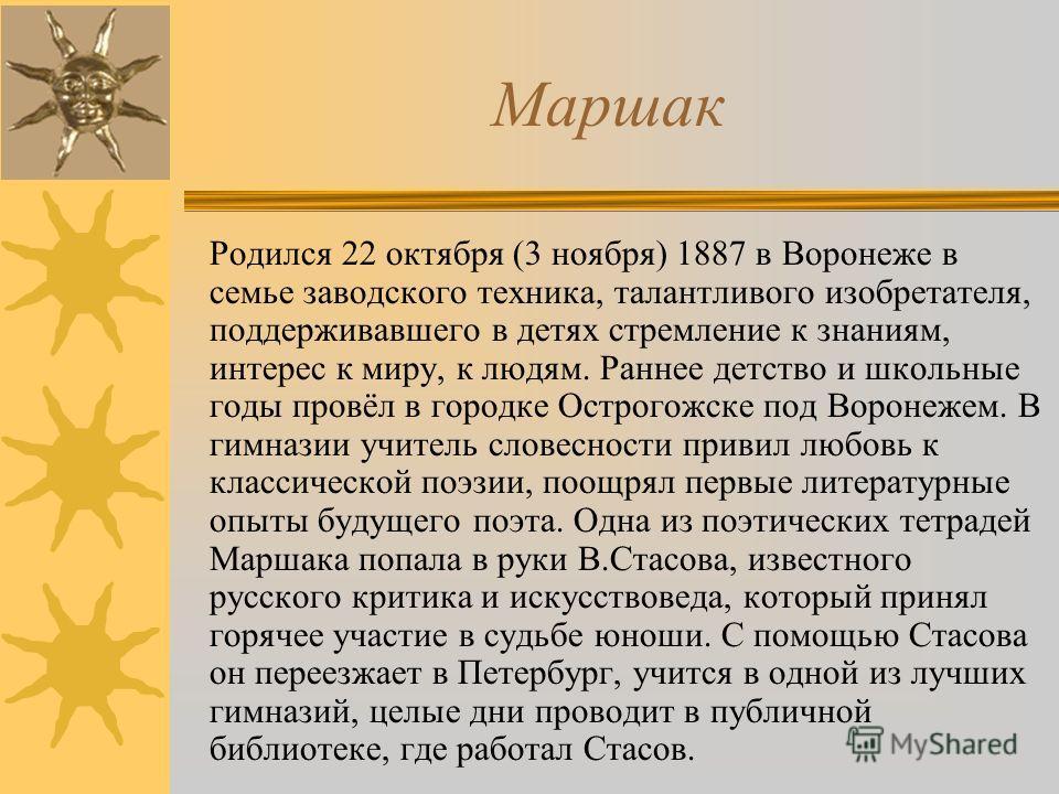 Родился 22 октября (3 ноября) 1887 в Воронеже в семье заводского техника, талантливого изобретателя, поддерживавшего в детях стремление к знаниям, интерес к миру, к людям. Раннее детство и школьные годы провёл в городке Острогожске под Воронежем. В г