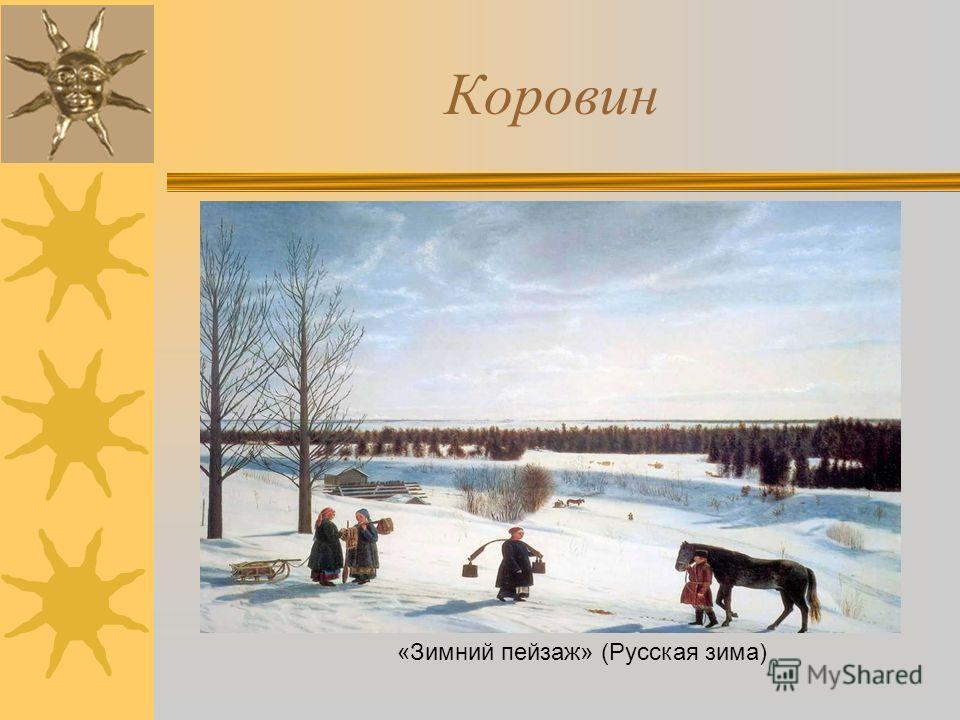 Коровин «Зимний пейзаж» (Русская зима)