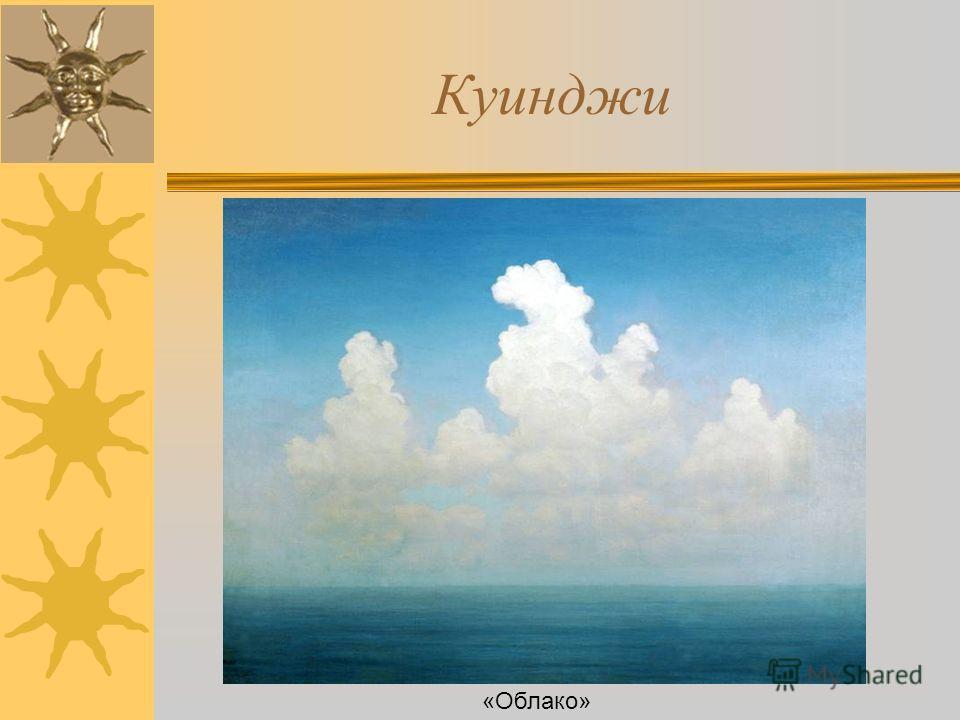 Куинджи «Облако»