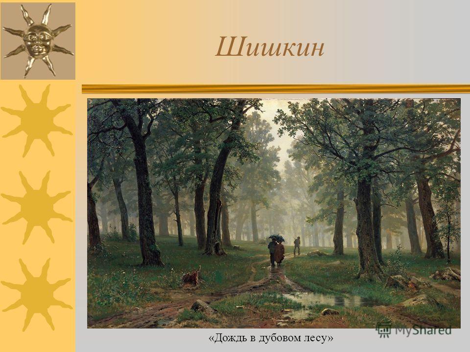 Шишкин «Дождь в дубовом лесу»