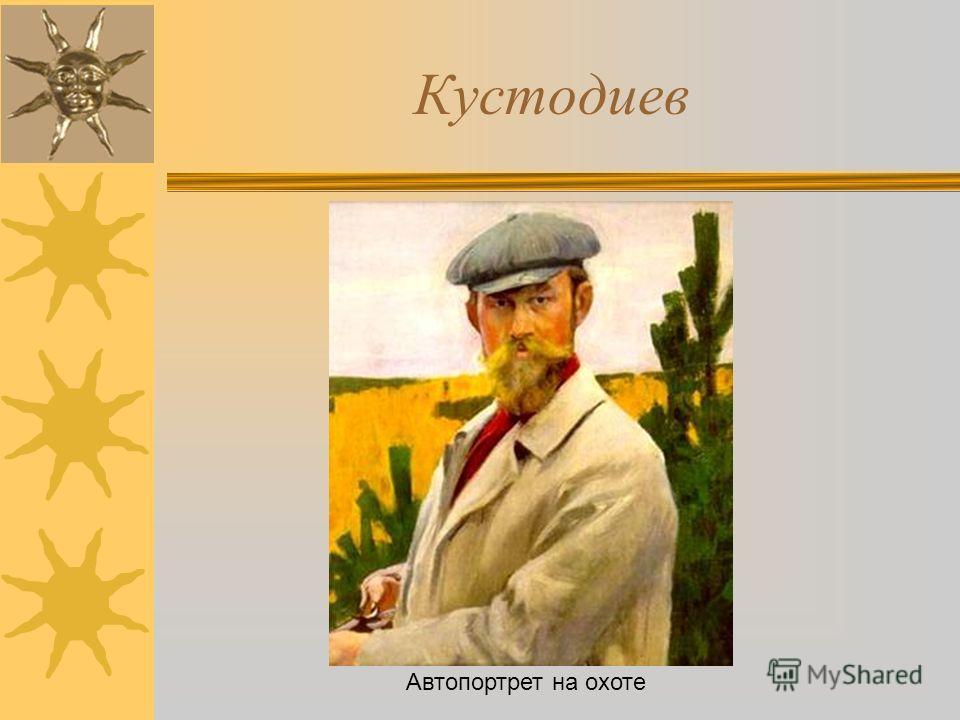 Кустодиев Автопортрет на охоте