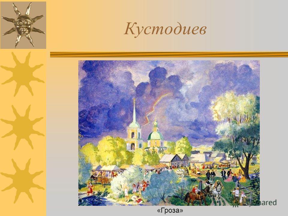Кустодиев «Гроза»