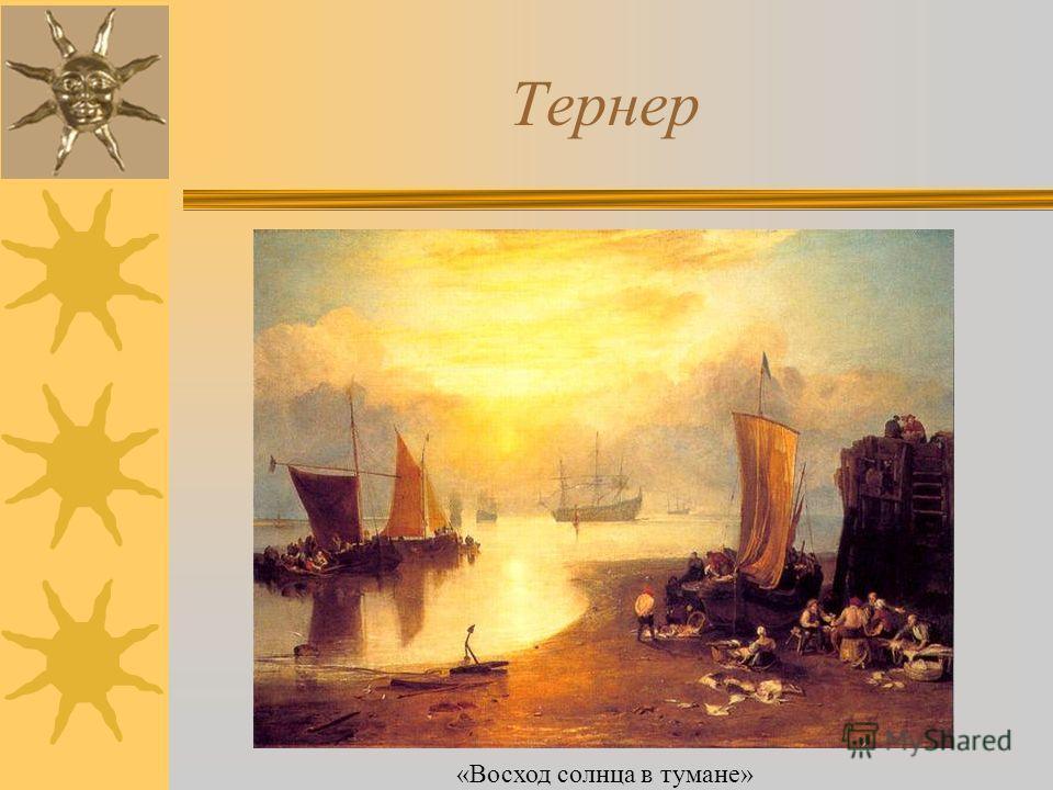 Тернер «Восход солнца в тумане»