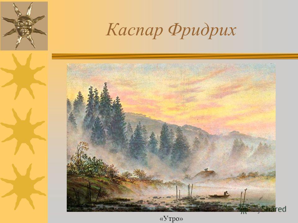 Каспар Фридрих «Утро»