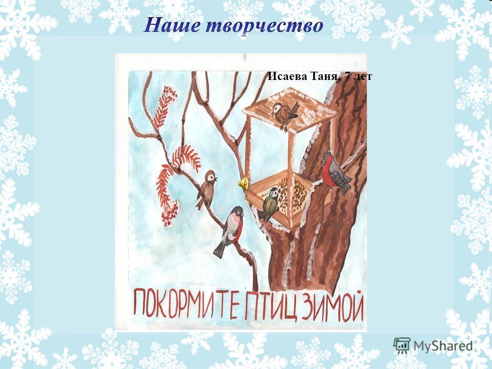 Исаева Таня, 7 лет