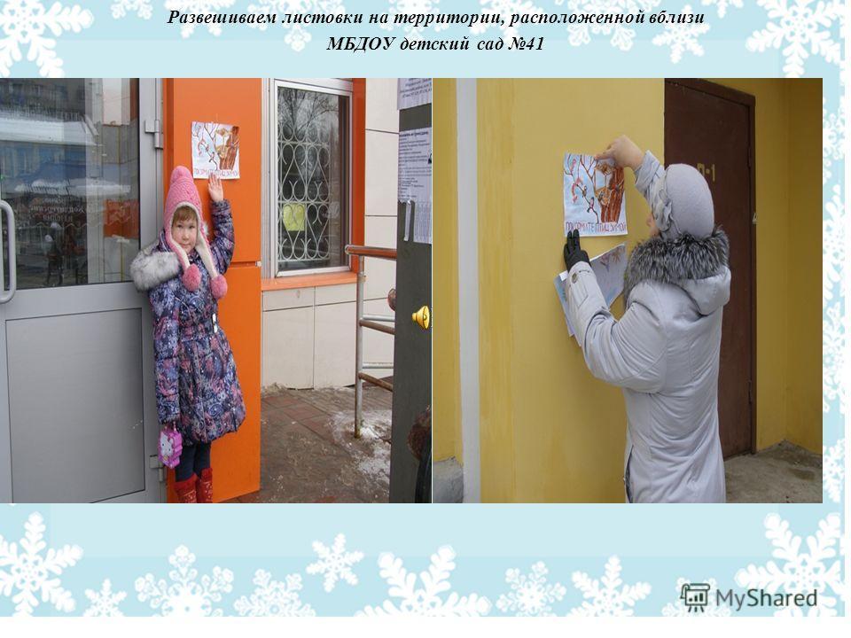 Развешиваем листовки на территории, расположенной вблизи МБДОУ детский сад 41