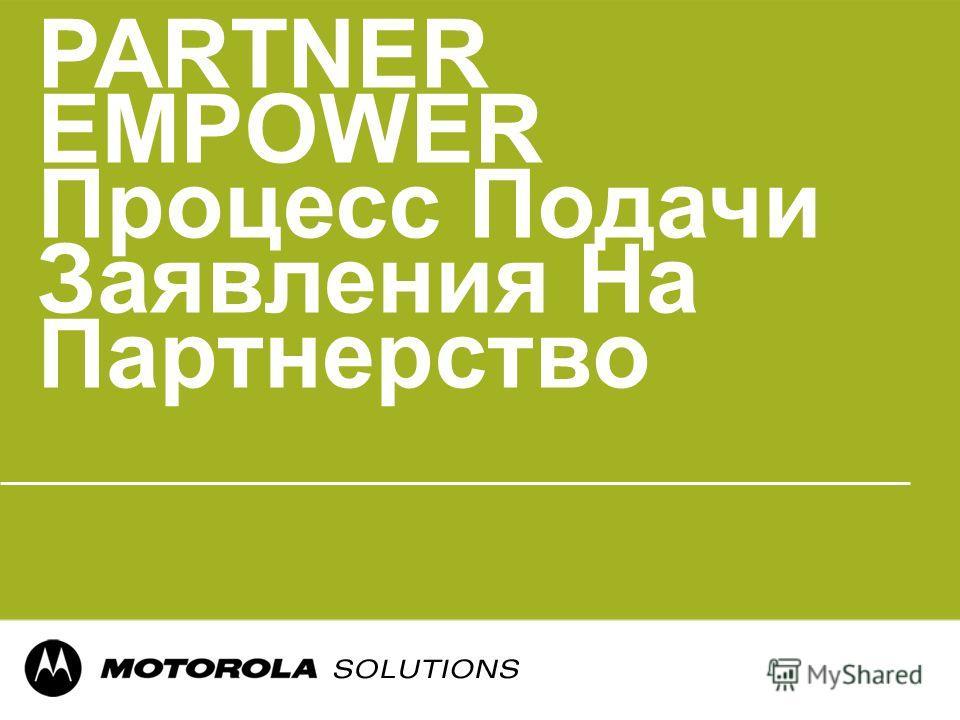 PARTNER EMPOWER Процесс Подачи Заявления На Партнерство