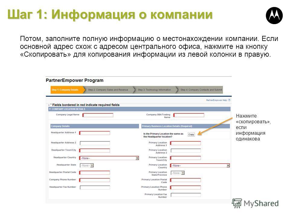 Шаг 1: Информация о компании Потом, заполните полную информацию о местонахождении компании. Если основной адрес схож с адресом центрального офиса, нажмите на кнопку «Скопировать» для копирования информации из левой колонки в правую. Нажмите «скопиров