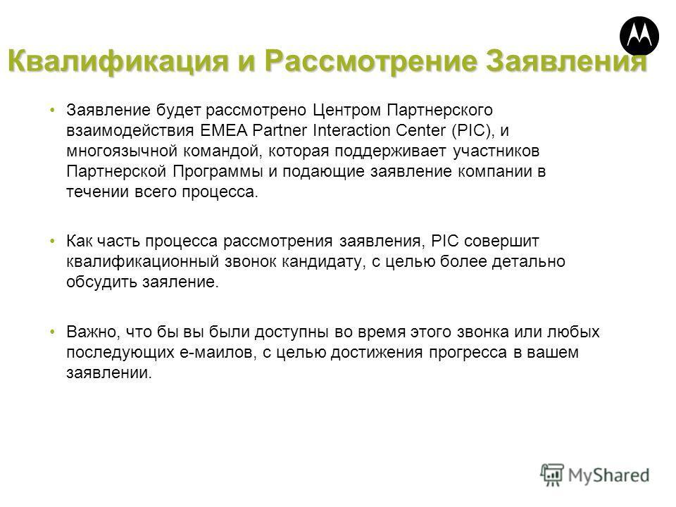 Квалификация и Рассмотрение Заявления Заявление будет рассмотрено Центром Партнерского взаимодействия EMEA Partner Interaction Center (PIC), и многоязычной командой, которая поддерживает участников Партнерской Программы и подающие заявление компании