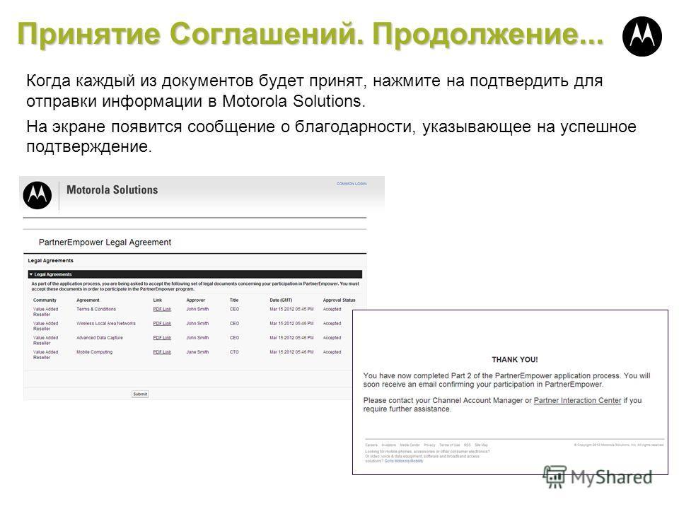 Принятие Соглашений. Продолжение... Когда каждый из документов будет принят, нажмите на подтвердить для отправки информации в Motorola Solutions. На экране появится сообщение о благодарности, указывающее на успешное подтверждение.