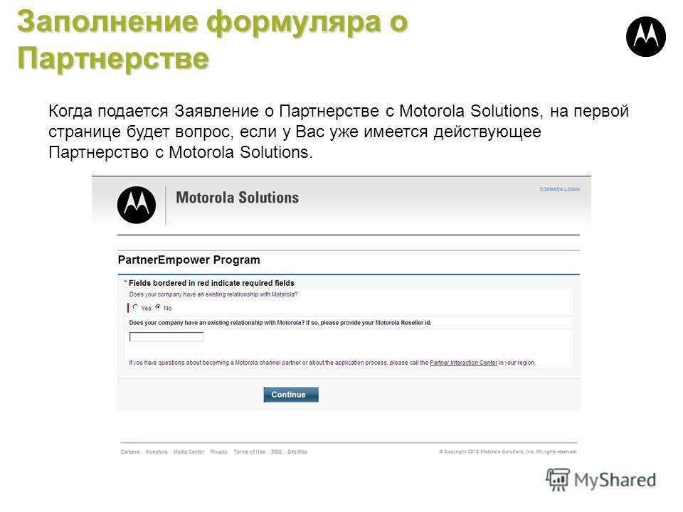 Заполнение формуляра о Партнерстве Когда подается Заявление о Партнерстве с Motorola Solutions, на первой странице будет вопрос, если у Вас уже имеется действующее Партнерство с Motorola Solutions.