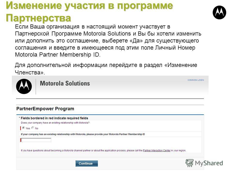 Изменение участия в программе Партнерства Если Ваша организация в настоящий момент участвует в Партнерской Программе Motorola Solutions и Вы бы хотели изменить или дополнить это соглашение, выберете «Да» для существующего соглашения и введите в имеющ