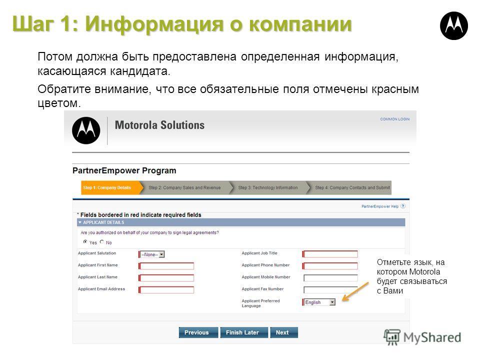 Шаг 1: Информация о компании Потом должна быть предоставлена определенная информация, касающаяся кандидата. Обратите внимание, что все обязательные поля отмечены красным цветом. Отметьте язык, на котором Motorola будет связываться с Вами