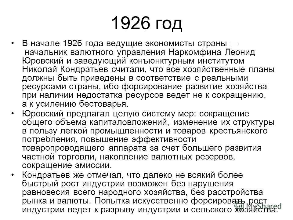1926 год В начале 1926 года ведущие экономисты страны начальник валютного управления Наркомфина Леонид Юровский и заведующий конъюнктурным институтом Николай Кондратьев считали, что все хозяйственные планы должны быть приведены в соответствие с реаль