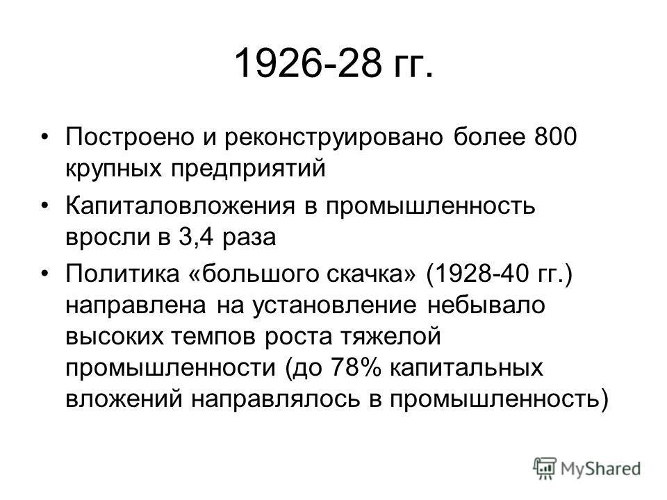 1926-28 гг. Построено и реконструировано более 800 крупных предприятий Капиталовложения в промышленность вросли в 3,4 раза Политика «большого скачка» (1928-40 гг.) направлена на установление небывало высоких темпов роста тяжелой промышленности (до 78