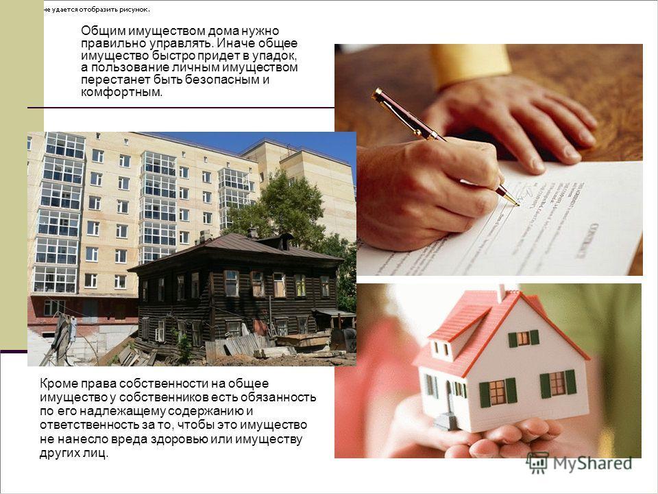 Общим имуществом дома нужно правильно управлять. Иначе общее имущество быстро придет в упадок, а пользование личным имуществом перестанет быть безопасным и комфортным. Кроме права собственности на общее имущество у собственников есть обязанность по е
