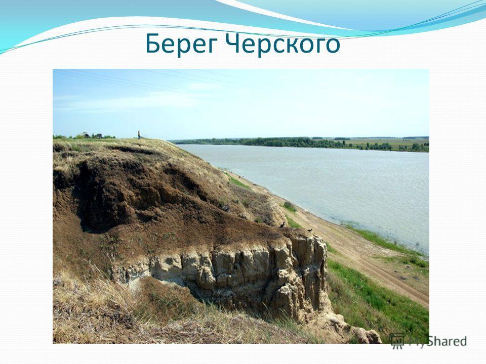 Берег Черского
