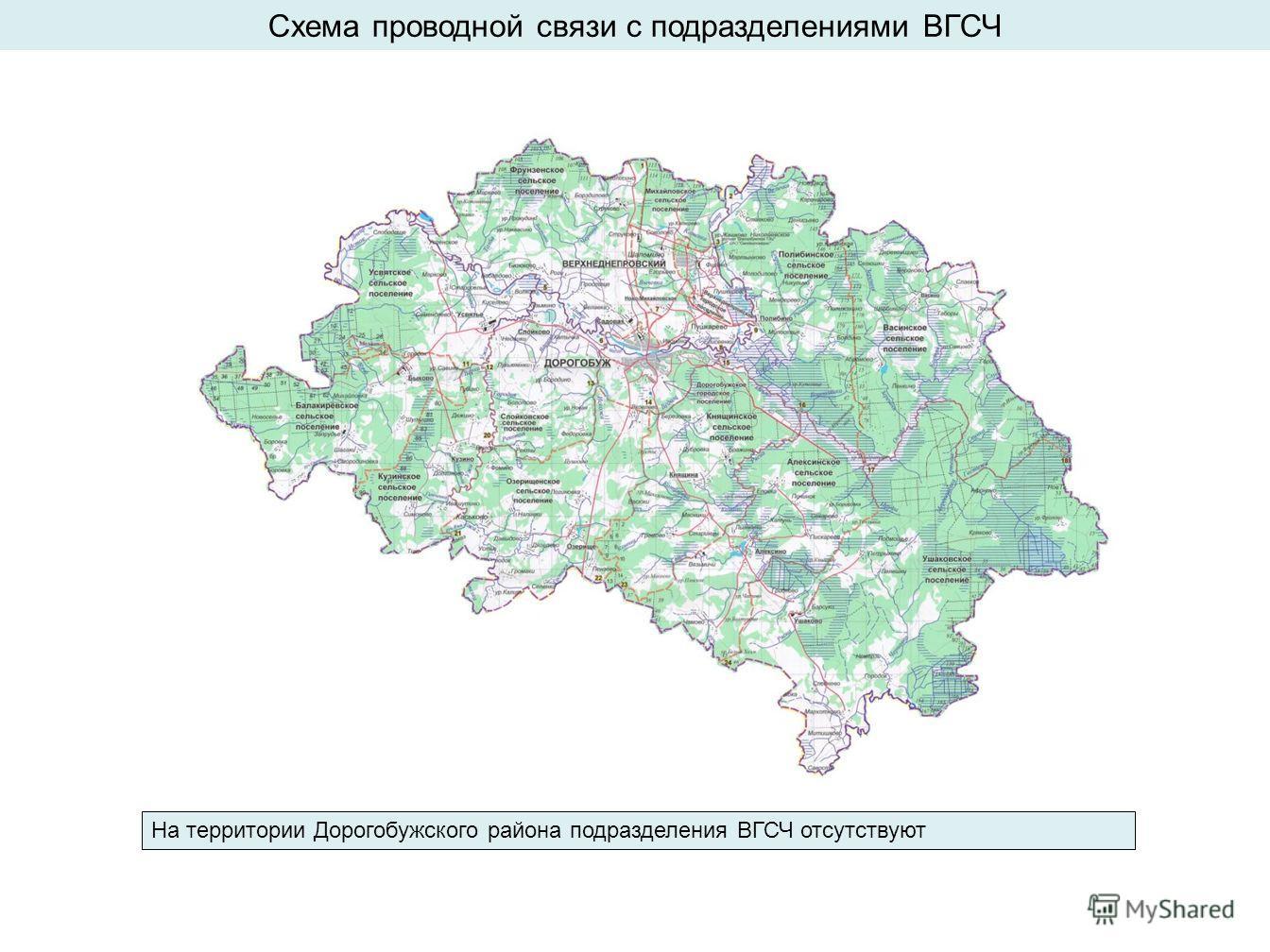 Схема проводной связи с подразделениями ВГСЧ На территории Дорогобужского района подразделения ВГСЧ отсутствуют