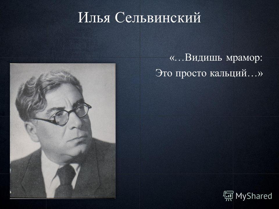 Илья Сельвинский «…Видишь мрамор: Это просто кальций…»