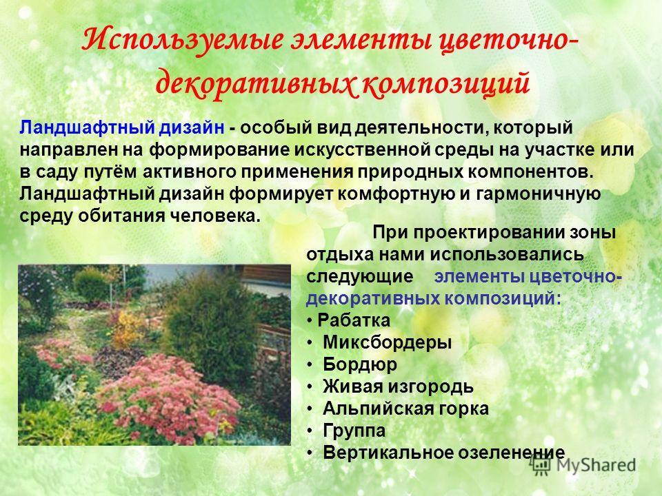 Используемые элементы цветочно- декоративных композиций Ландшафтный дизайн - особый вид деятельности, который направлен на формирование искусственной среды на участке или в саду путём активного применения природных компонентов. Ландшафтный дизайн фор