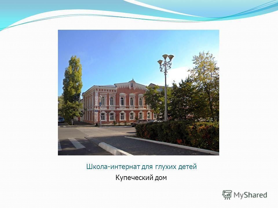 Купеческий дом Школа-интернат для глухих детей