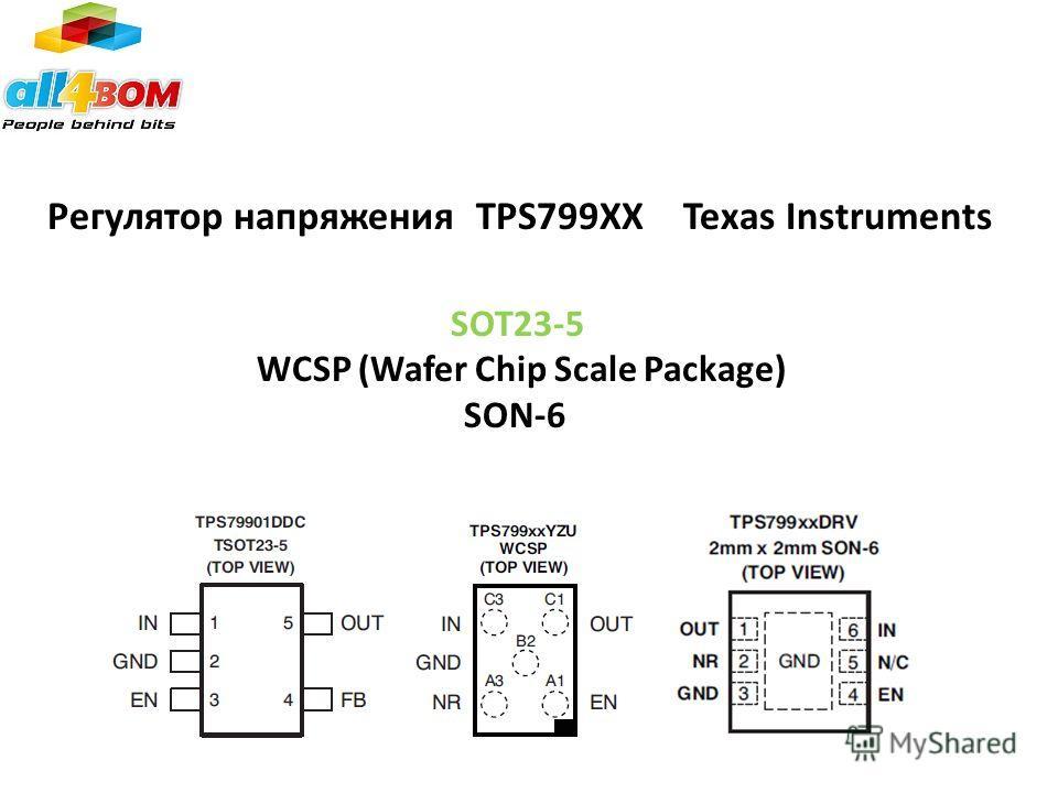 Регулятор напряжения ТPS799ХХ Техаs Instruments SOT23-5 WCSP (Wafer Chip Scale Package) SON-6