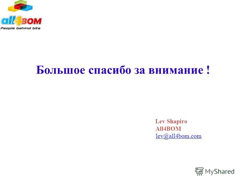 Большое спасибо за внимание ! Lev Shapiro All4BOM lev@all4bom.com