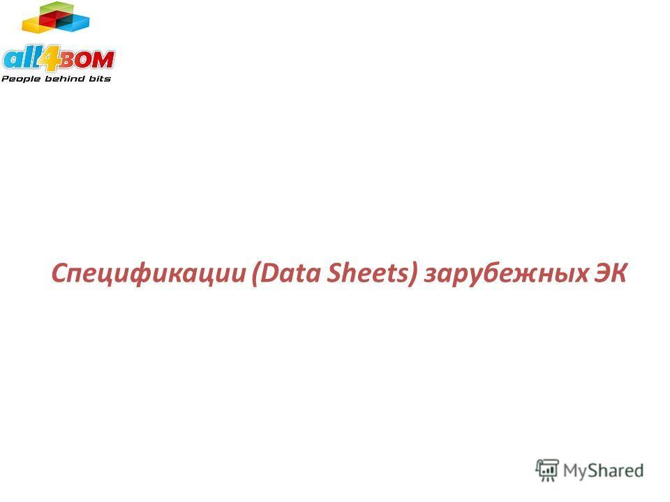 Спецификации (Data Sheets) зарубежных ЭК