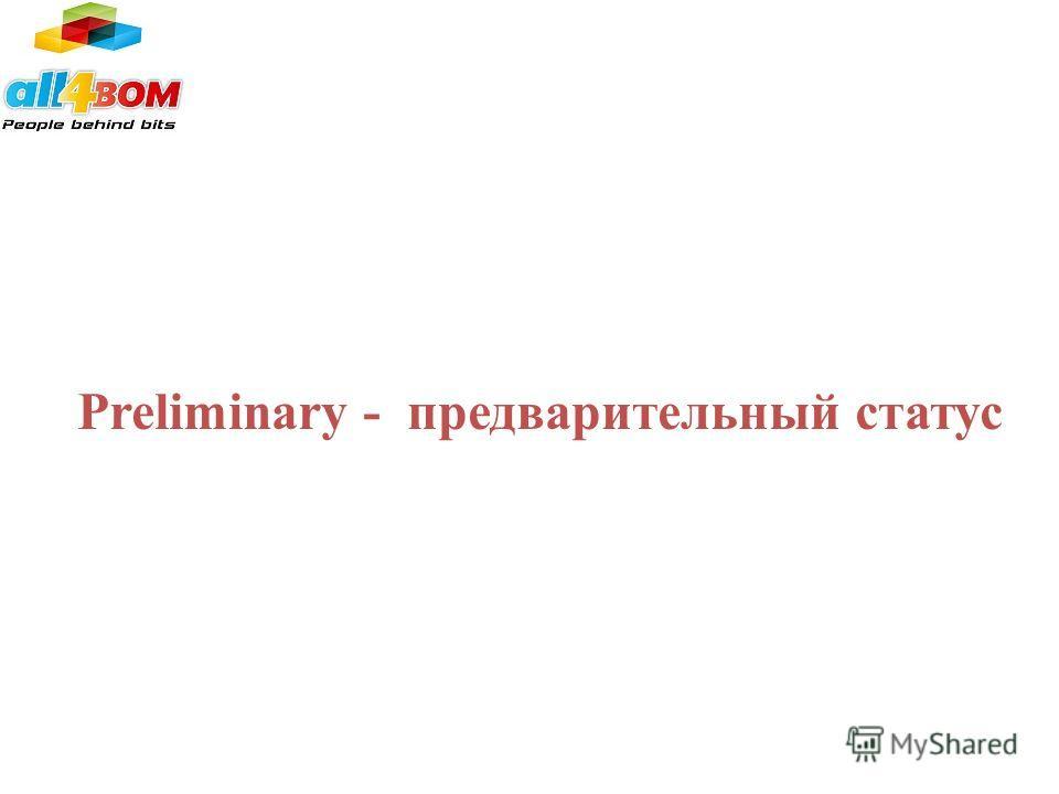 Preliminary - предварительный статус
