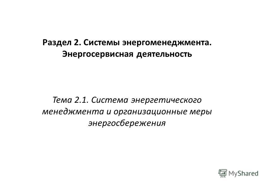 Раздел 2. Системы энергоменеджмента. Энергосервисная деятельность Тема 2.1. Система энергетического менеджмента и организационные меры энергосбережения