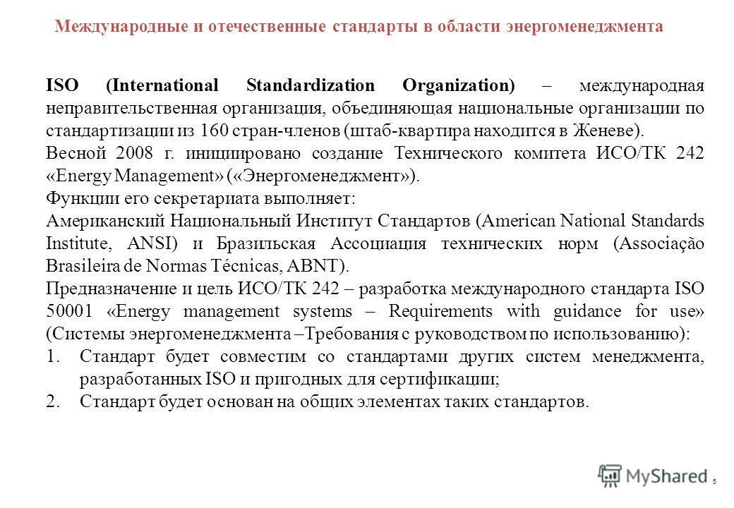 5 Международные и отечественные стандарты в области энергоменеджмента ISO (International Standardization Organization) – международная неправительственная организация, объединяющая национальные организации по стандартизации из 160 стран-членов (штаб-