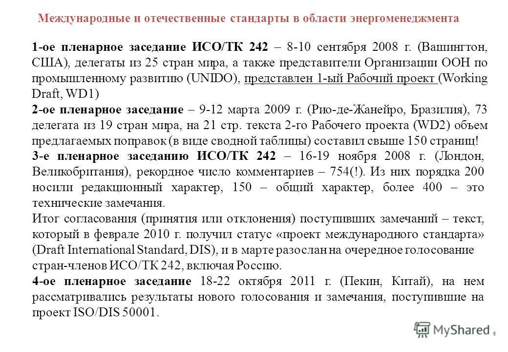 6 1-ое пленарное заседание ИСО/ТК 242 – 8-10 сентября 2008 г. (Вашингтон, США), делегаты из 25 стран мира, а также представители Организации ООН по промышленному развитию (UNIDO), представлен 1-ый Рабочий проект (Working Draft, WD1) 2-ое пленарное за
