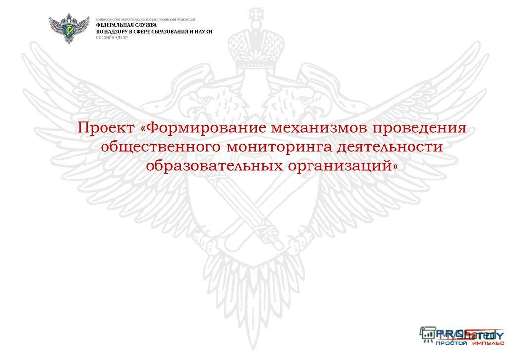 Проект «Формирование механизмов проведения общественного мониторинга деятельности образовательных организаций»