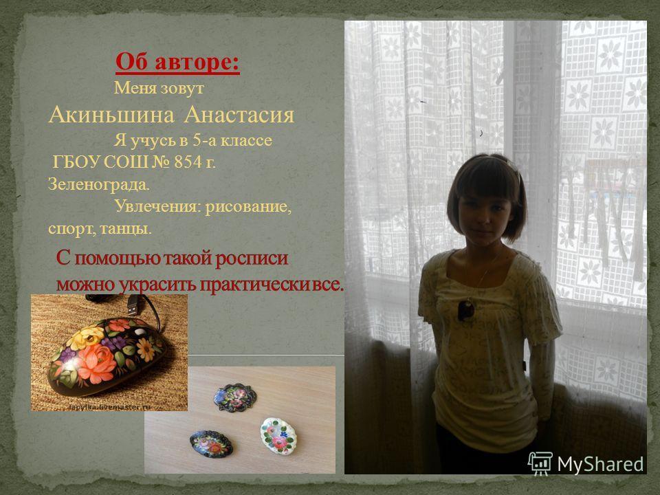 Об авторе: Меня зовут Акиньшина Анастасия Я учусь в 5-а классе ГБОУ СОШ 854 г. Зеленограда. Увлечения: рисование, спорт, танцы.