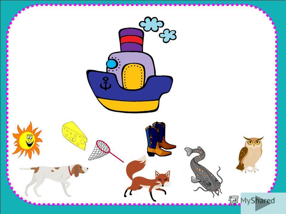 В конце путешествия Сане нужно переправиться через реку вместе с предметами. Помоги ему определить, на каком из корабликов поплывет каждое слово. Определи количество слогов в слове и помести его на соответствующий кораблик в зависимости от количества