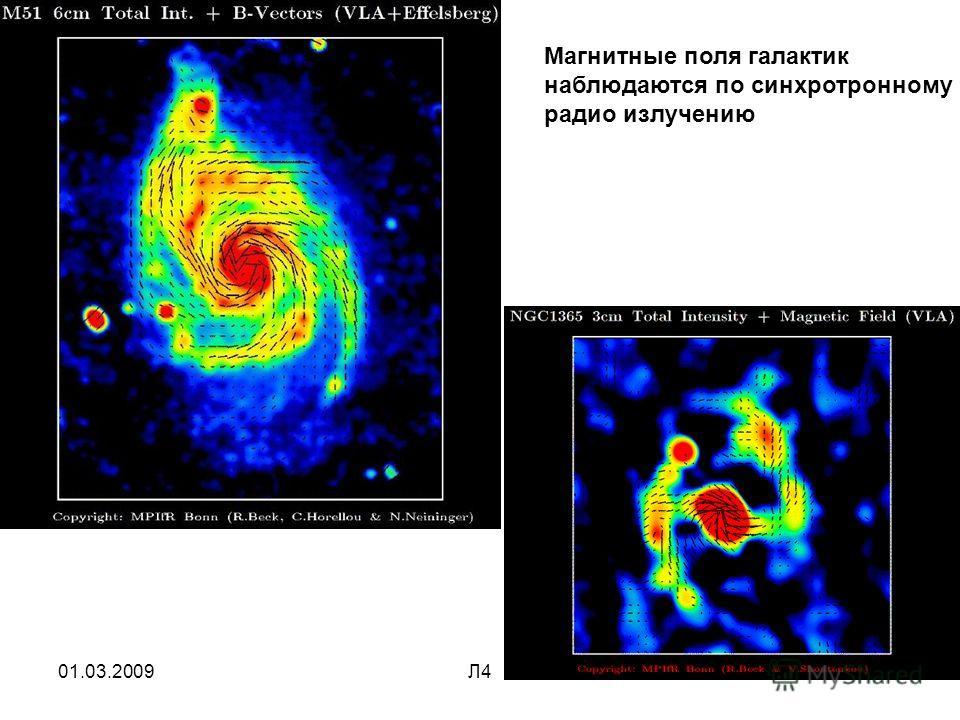 01.03.2009Л4 Магнитные поля галактик наблюдаются по синхротронному радио излучению