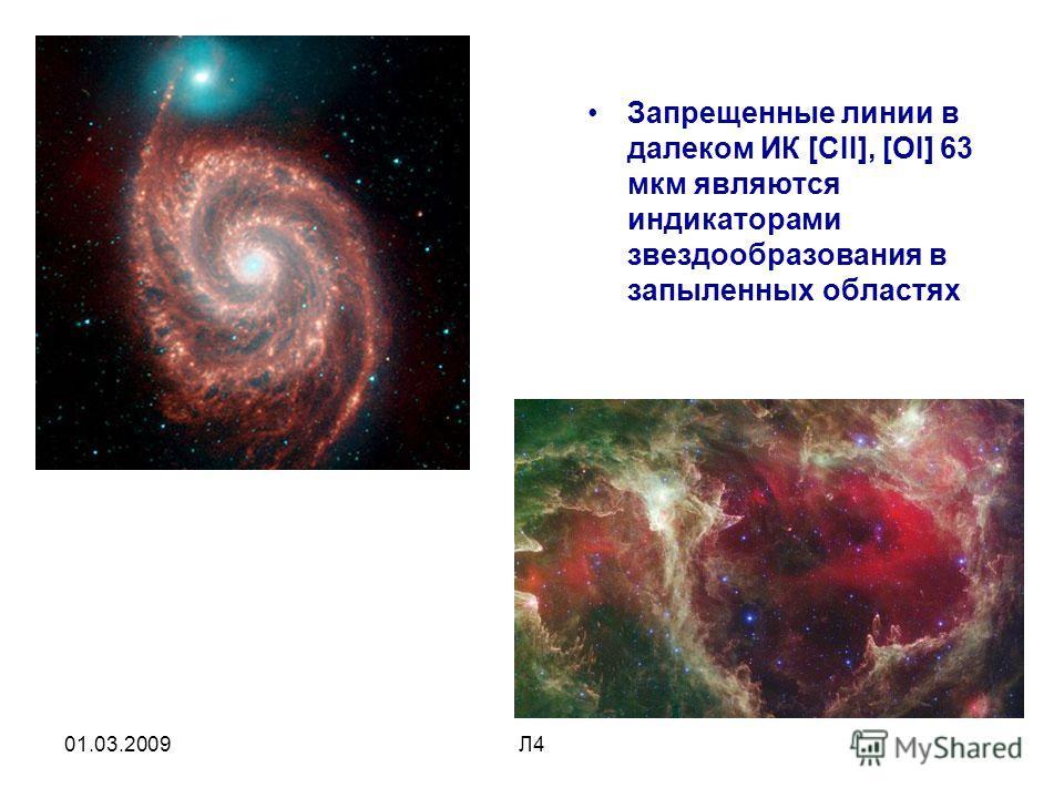01.03.2009Л4 Запрещенные линии в далеком ИК [CII], [OI] 63 мкм являются индикаторами звездообразования в запыленных областях